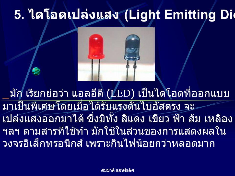 5. ไดโอดเปล่งแสง (Light Emitting Diode)