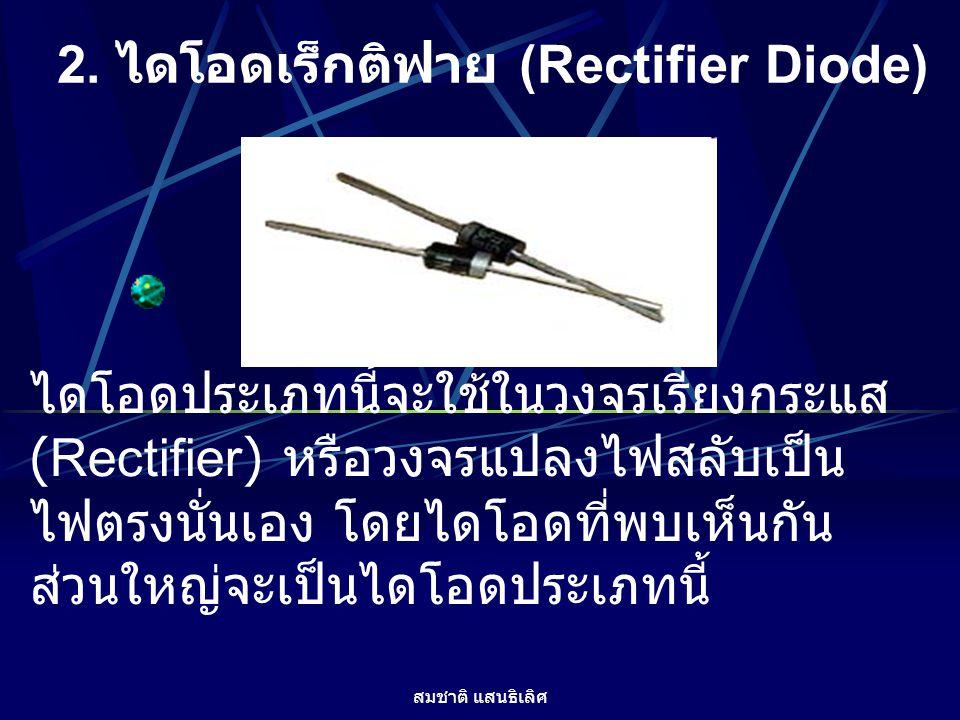 2. ไดโอดเร็กติฟาย (Rectifier Diode)