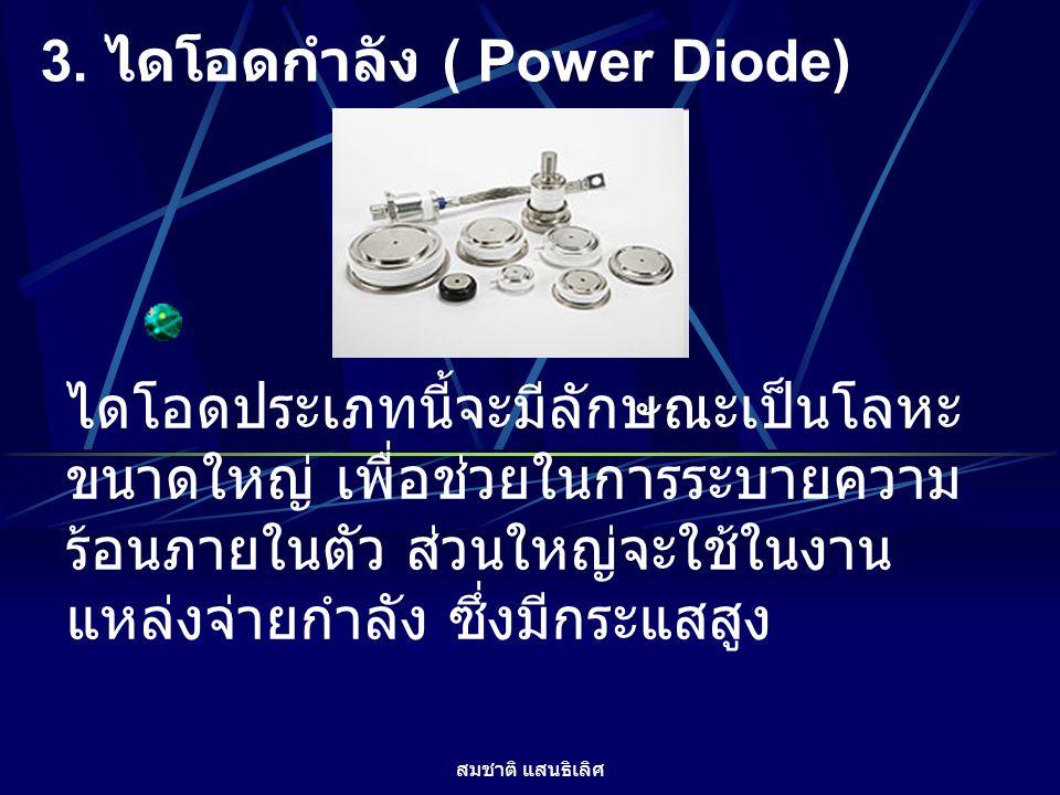 3. ไดโอดกำลัง ( Power Diode)