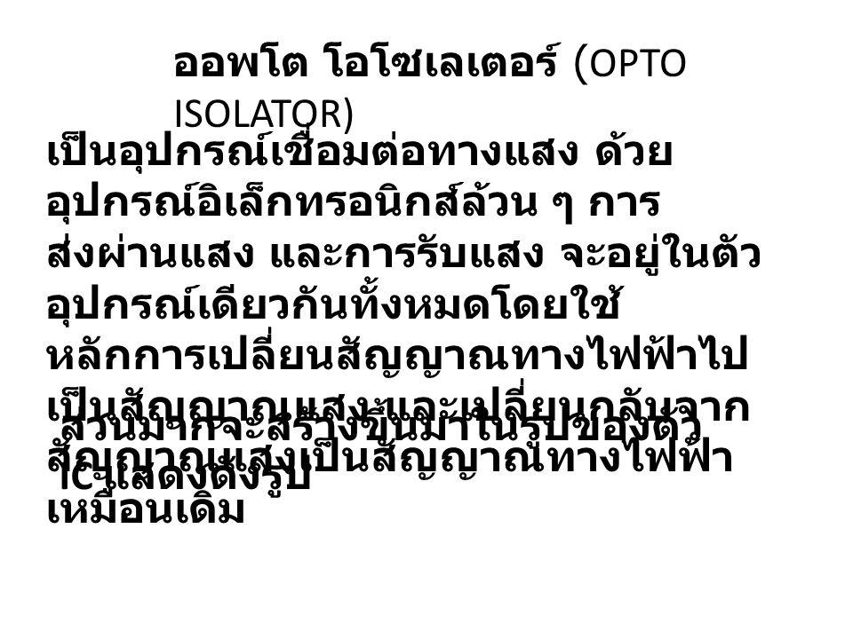 ออพโต โอโซเลเตอร์ (OPTO ISOLATOR)