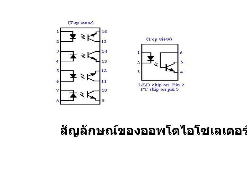 สัญลักษณ์ของออพโตไอโซเลเตอร์ในรูป IC