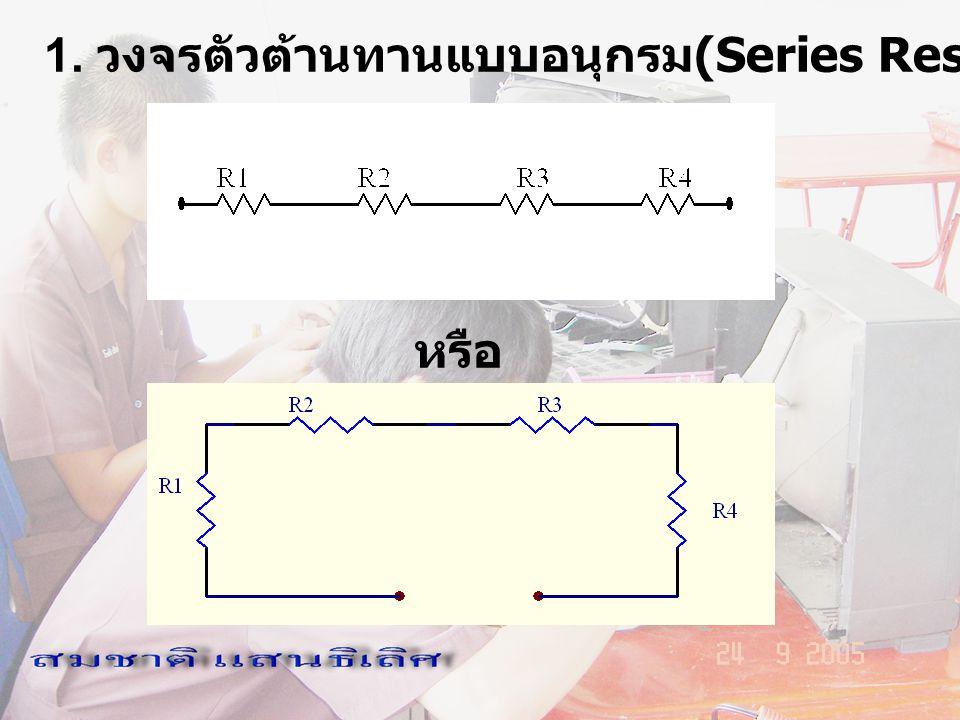 1. วงจรตัวต้านทานแบบอนุกรม(Series Resistor Circuit)