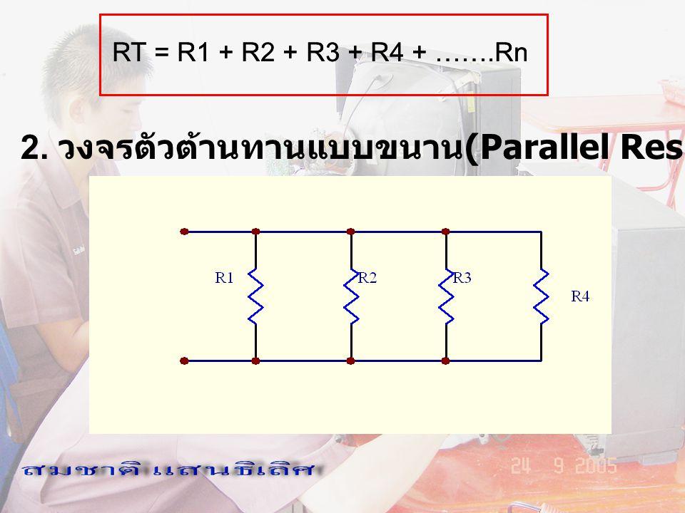 2. วงจรตัวต้านทานแบบขนาน(Parallel Resistor Circuit)