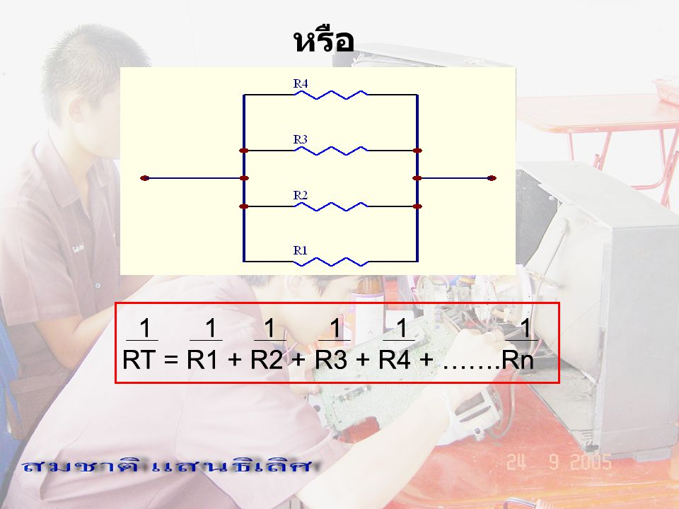 หรือ 1 1 1 1 1 1. RT = R1 + R2 + R3 + R4 + …….Rn. 1 1 1 1 1 1.