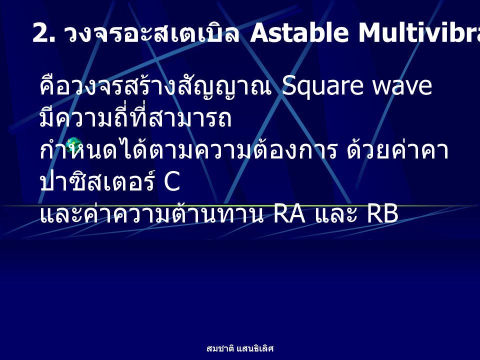 2. วงจรอะสเตเบิล Astable Multivibrator