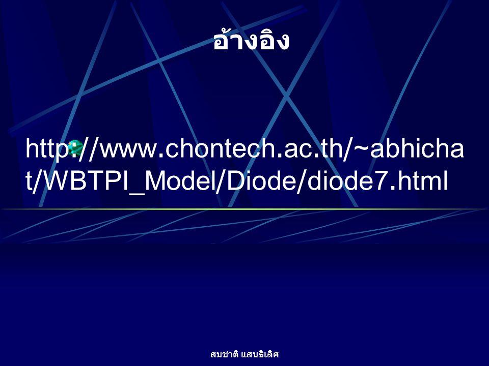 อ้างอิง http://www.chontech.ac.th/~abhichat/WBTPI_Model/Diode/diode7.html สมชาติ แสนธิเลิศ