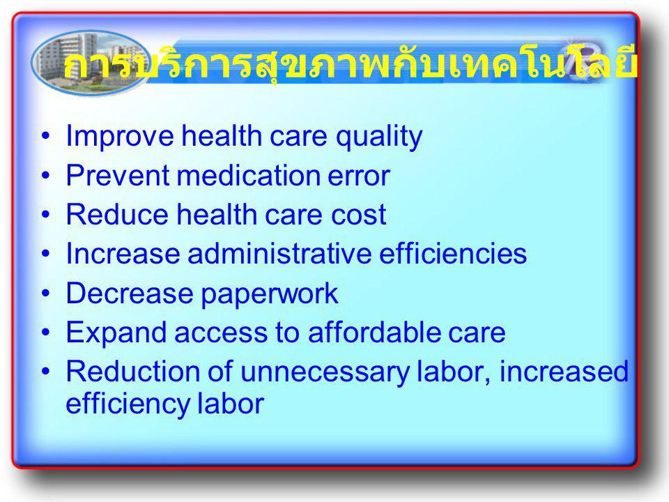 การบริการสุขภาพกับเทคโนโลยี
