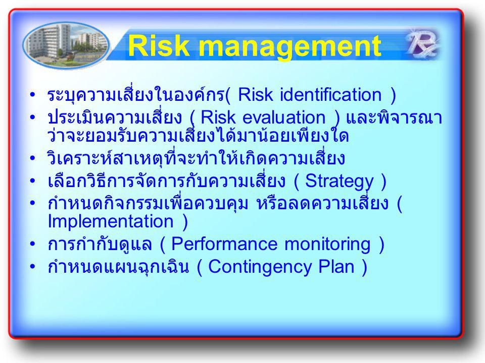 Risk management ระบุความเสี่ยงในองค์กร( Risk identification )