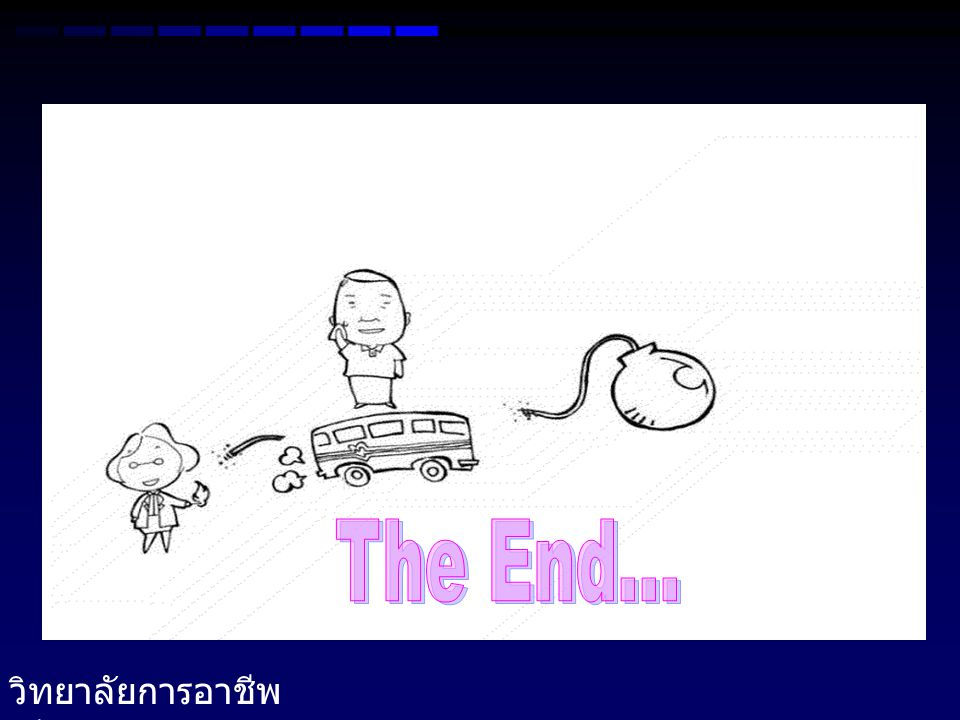 The End... วิทยาลัยการอาชีพเชียงราย