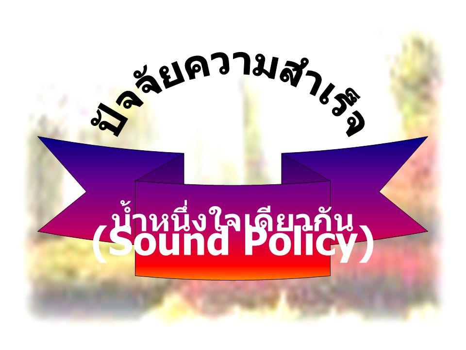 ปัจจัยความสำเร็จ น้ำหนึ่งใจเดียวกัน (Sound Policy)