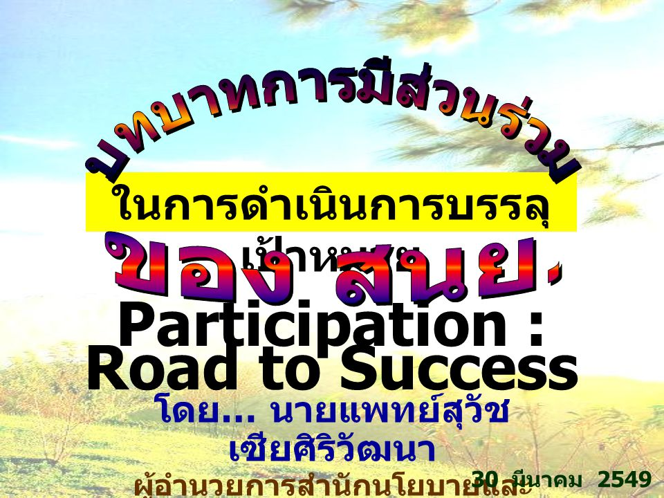 Participation : Road to Success