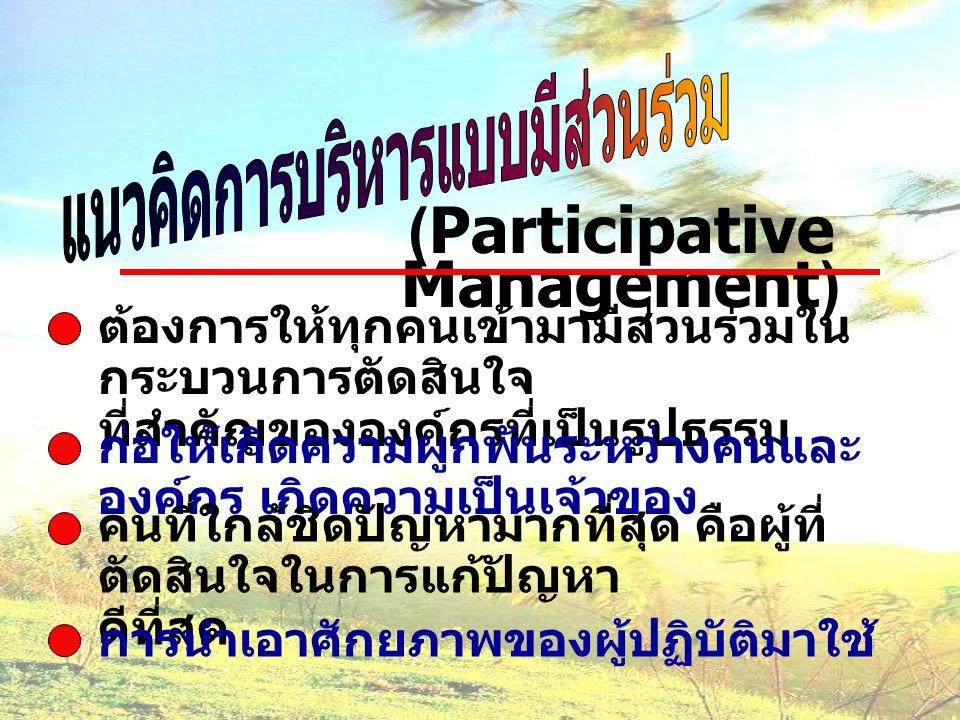 แนวคิดการบริหารแบบมีส่วนร่วม (Participative Management)