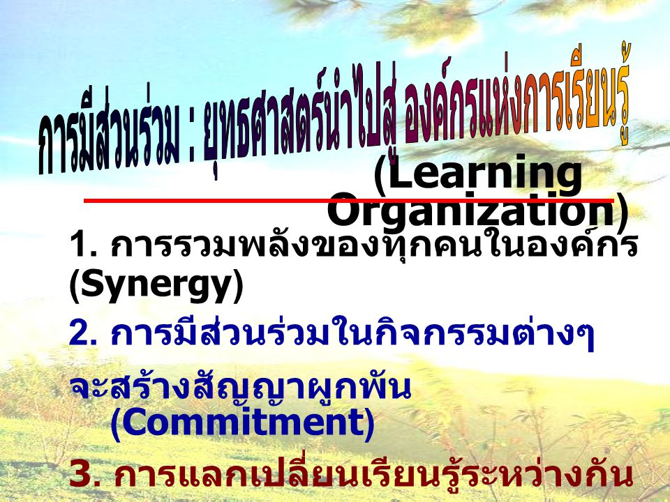 (Learning Organization)