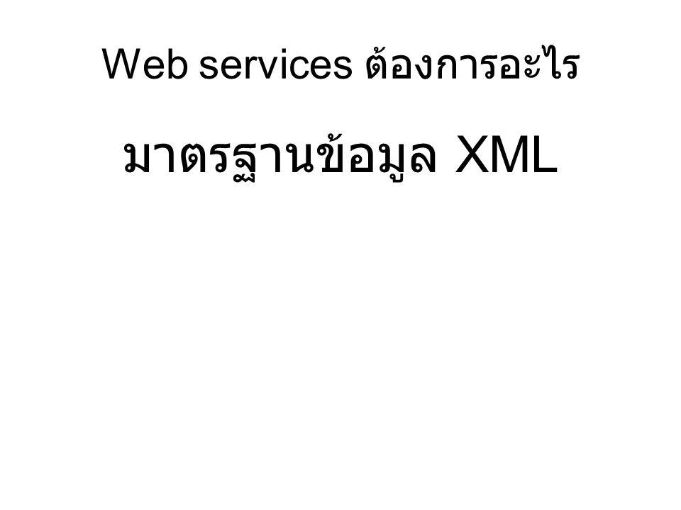 Web services ต้องการอะไร