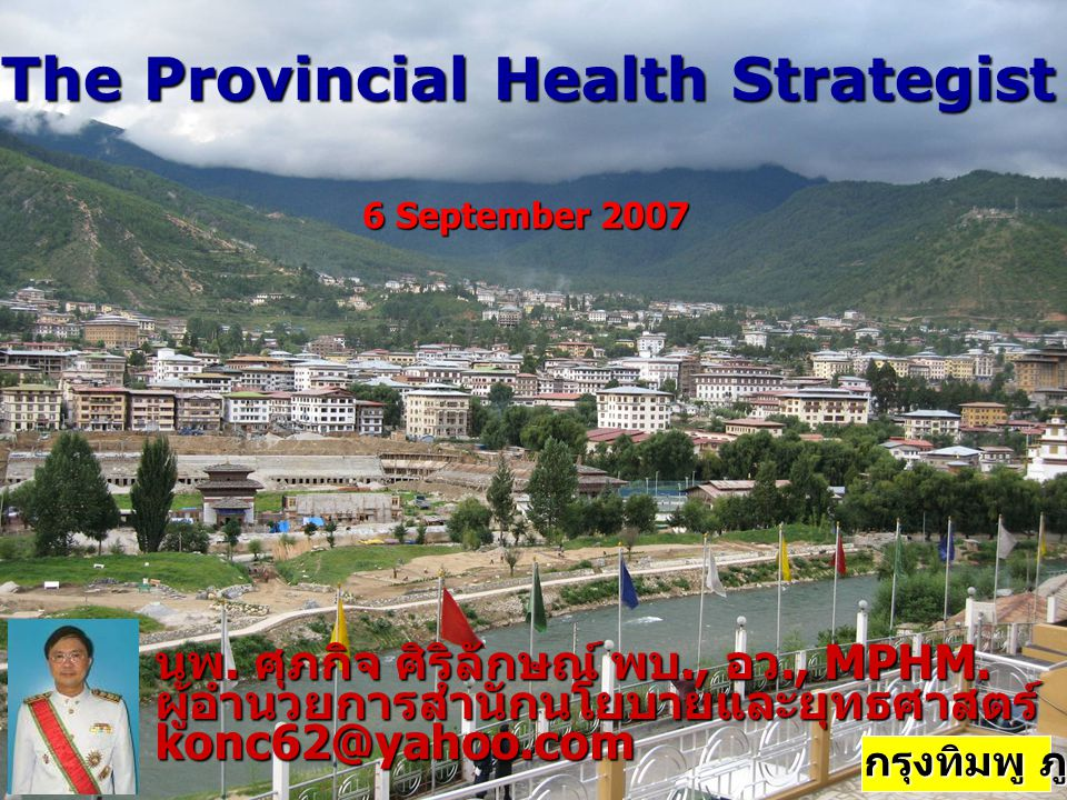 The Provincial Health Strategist