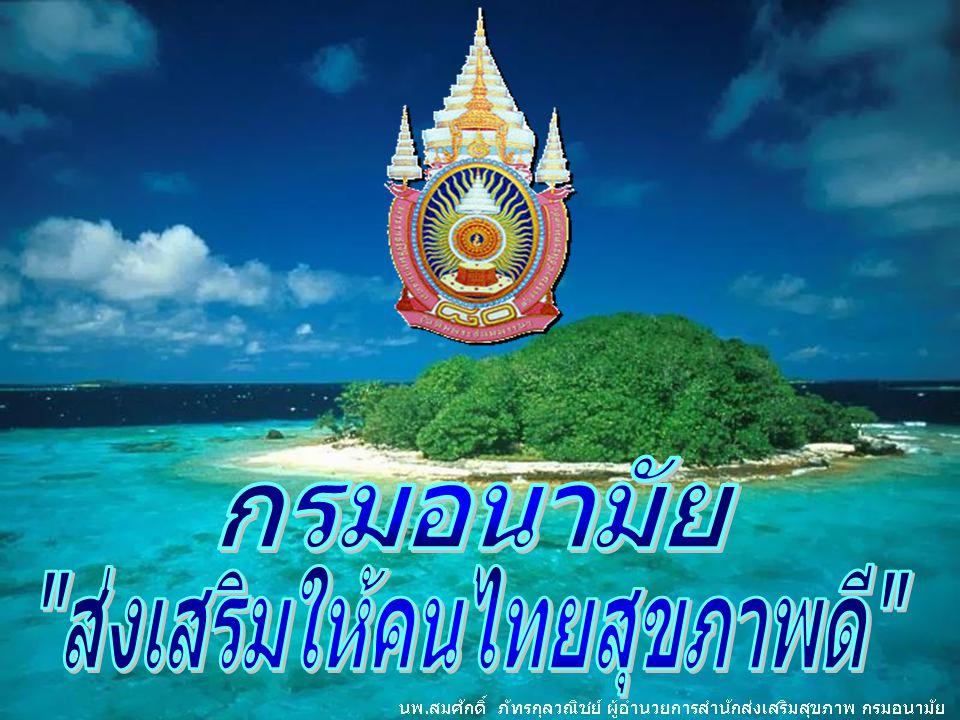 ส่งเสริมให้คนไทยสุขภาพดี