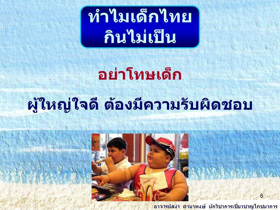 ทำไมเด็กไทย กินไม่เป็น