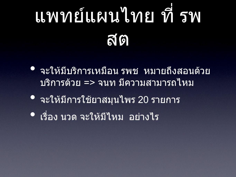 แพทย์แผนไทย ที่ รพสต จะให้มีบริการเหมือน รพช หมายถึงสอน ด้วย บริการด้วย => จนท มีความสามารถ ไหม. จะให้มีการใช้ยาสมุนไพร 20 รายการ.