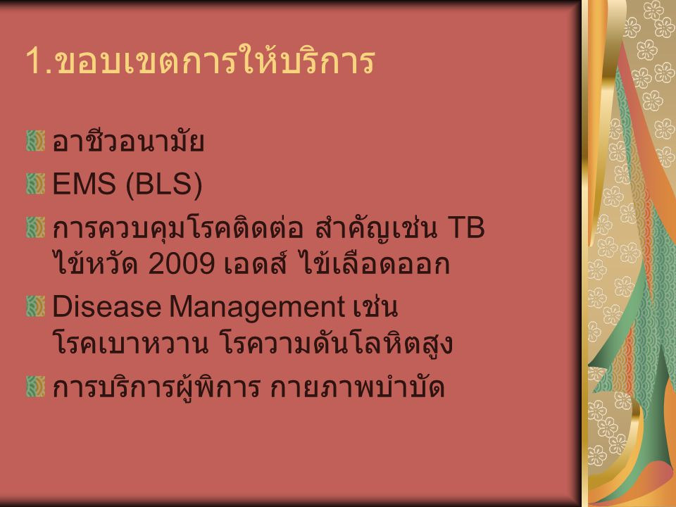 1.ขอบเขตการให้บริการ อาชีวอนามัย EMS (BLS)
