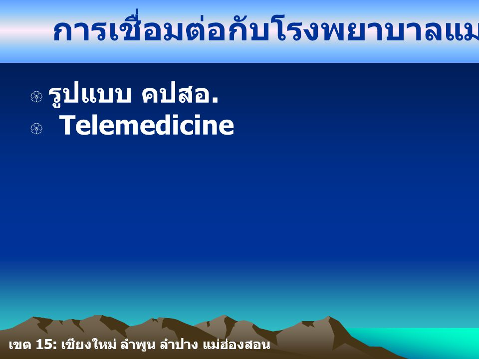 การเชื่อมต่อกับโรงพยาบาลแม่ข่าย