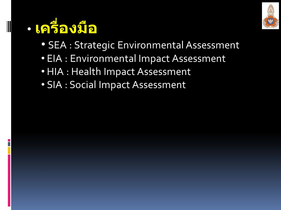 SEA : Strategic Environmental Assessment