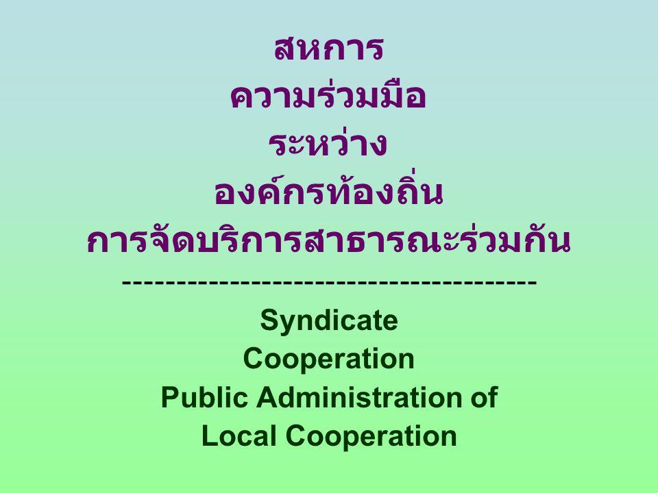 การจัดบริการสาธารณะร่วมกัน Public Administration of
