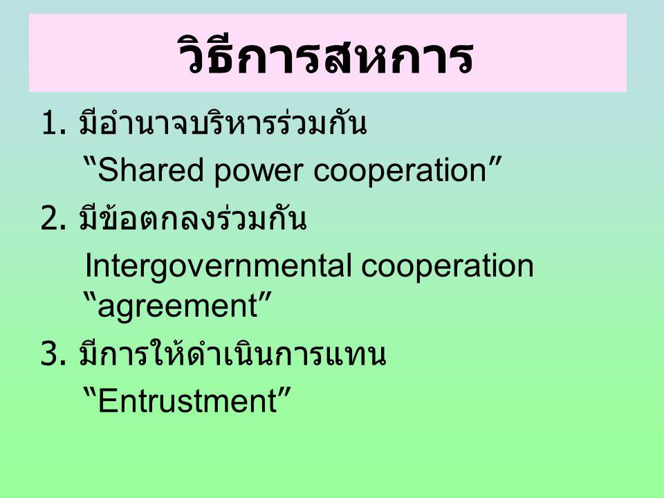 วิธีการสหการ 1. มีอำนาจบริหารร่วมกัน Shared power cooperation