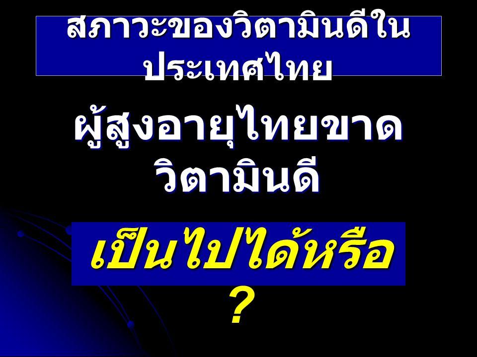ผู้สูงอายุไทยขาดวิตามินดี