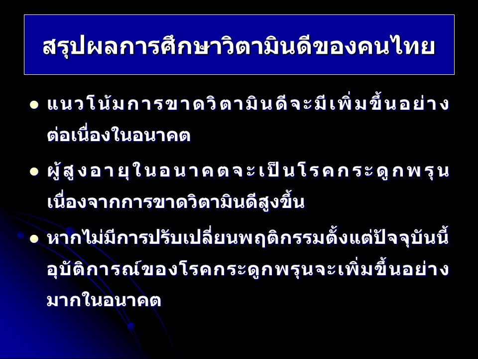 สรุปผลการศึกษาวิตามินดีของคนไทย