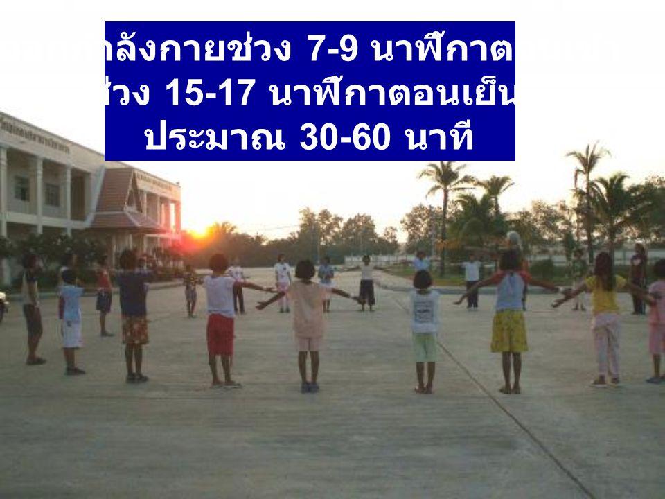 ออกกำลังกายช่วง 7-9 นาฬิกาตอนเช้า