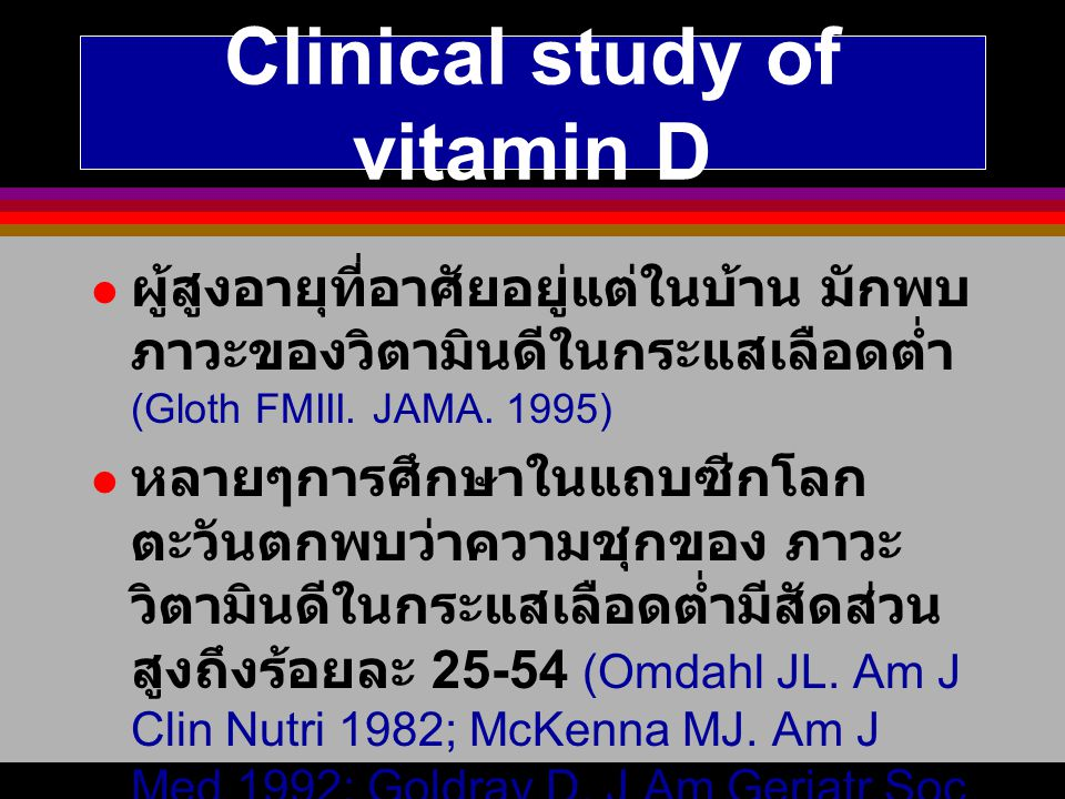 Clinical study of vitamin D