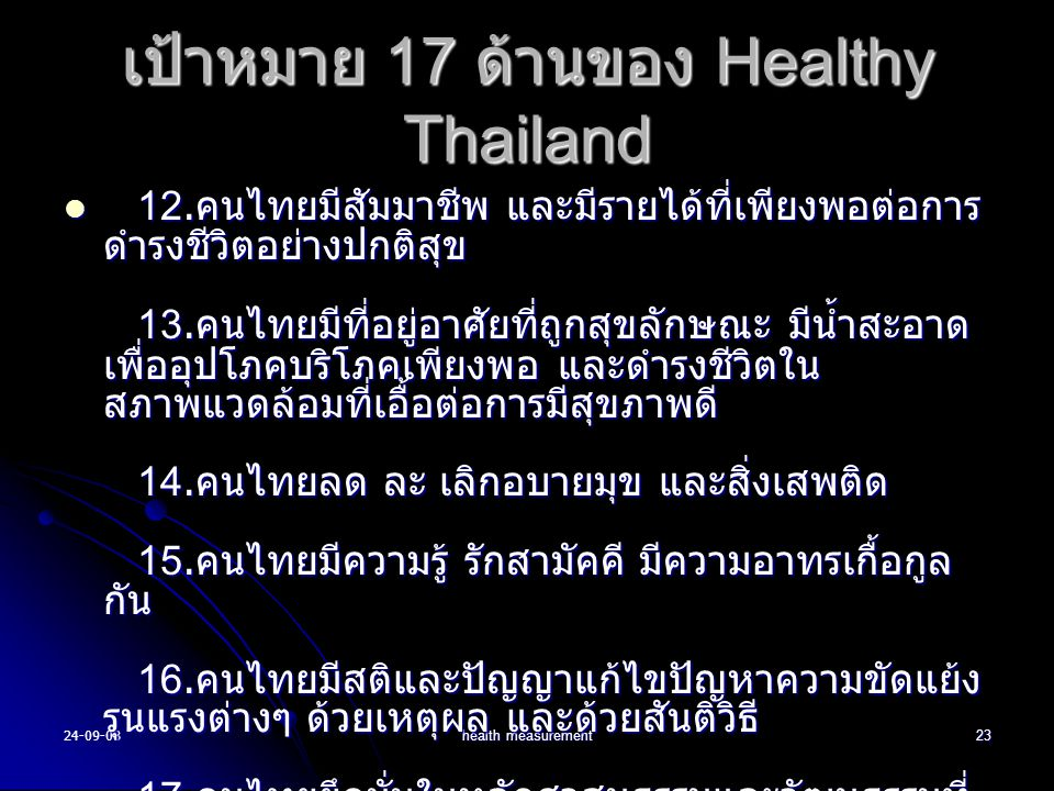 เป้าหมาย 17 ด้านของ Healthy Thailand