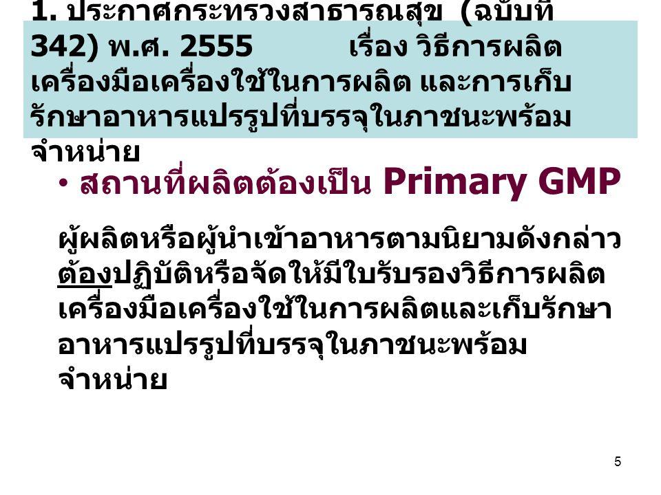 สถานที่ผลิตต้องเป็น Primary GMP