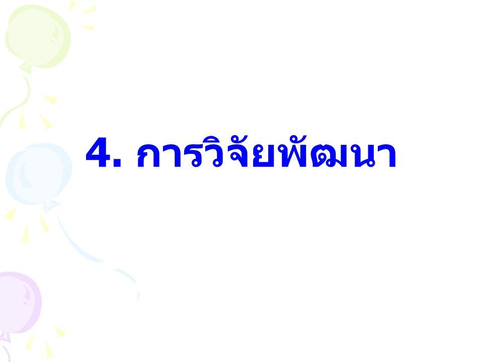 4. การวิจัยพัฒนา