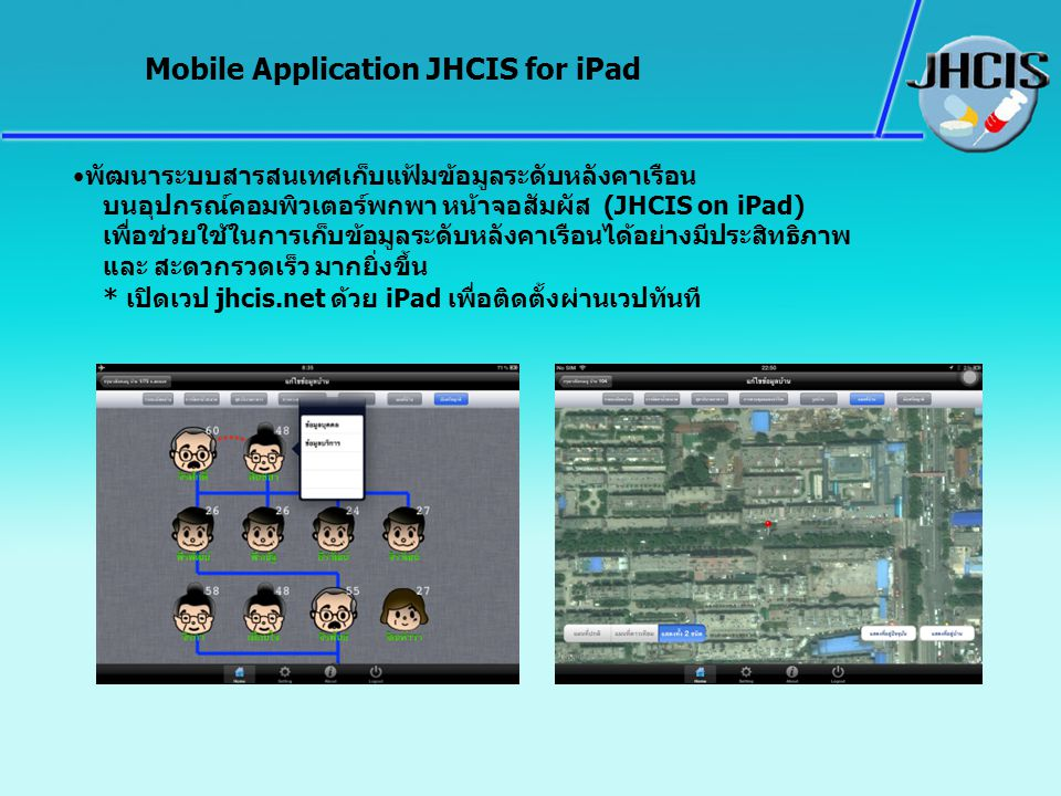 Mobile Application JHCIS for iPad