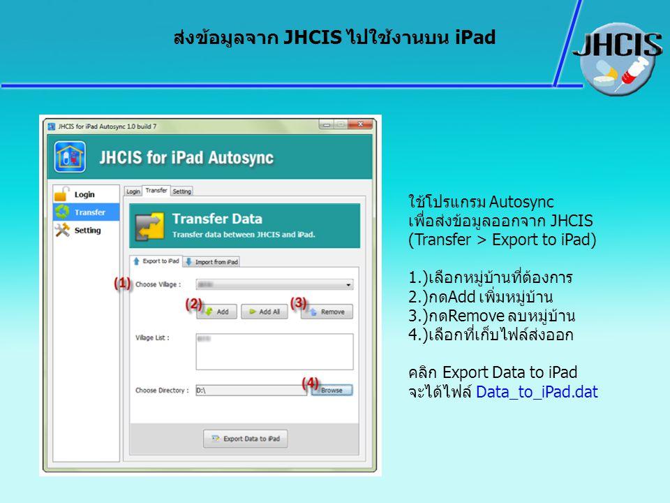 ส่งข้อมูลจาก JHCIS ไปใช้งานบน iPad