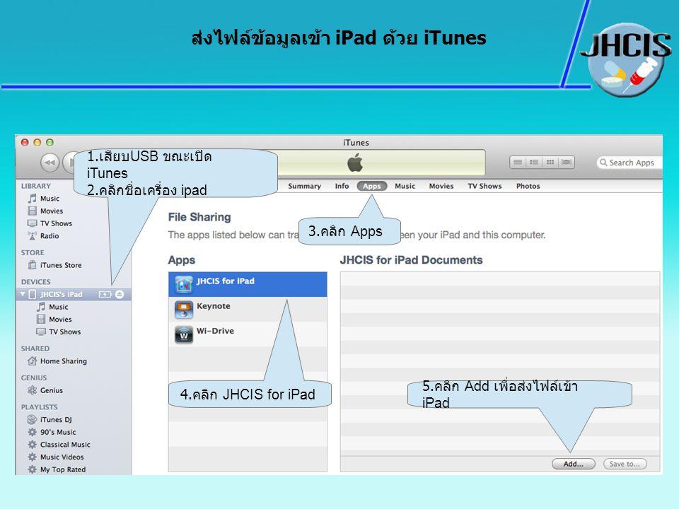 ส่งไฟล์ข้อมูลเข้า iPad ด้วย iTunes