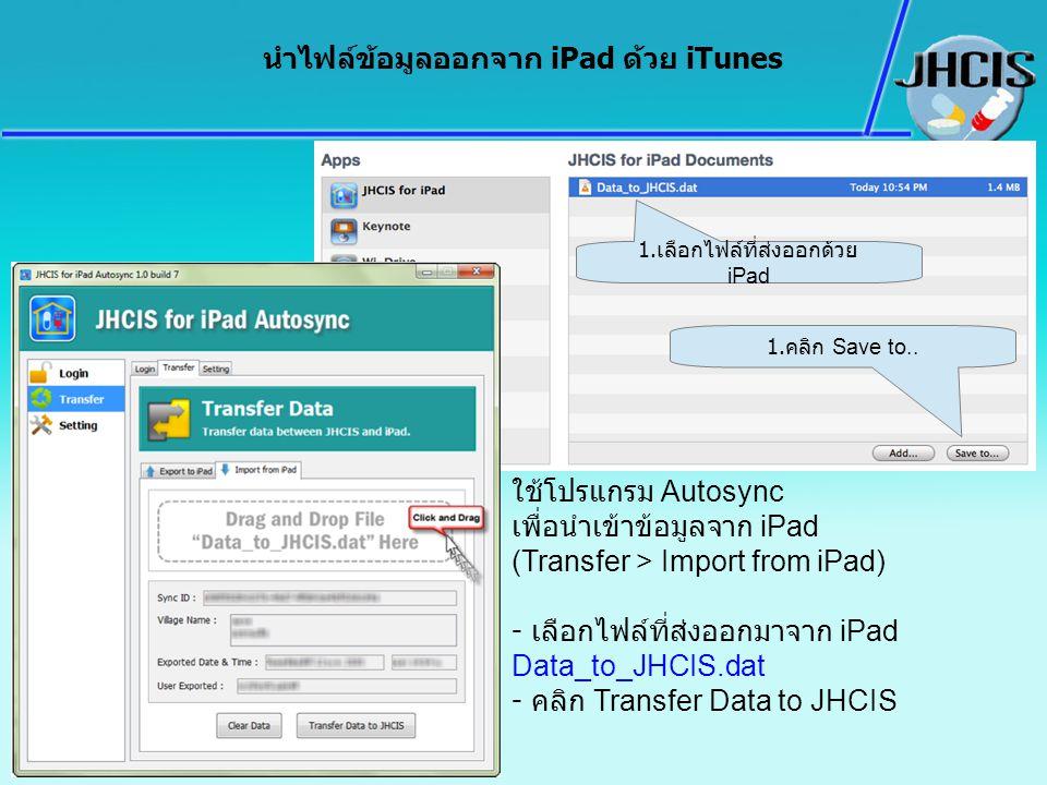 นำไฟล์ข้อมูลออกจาก iPad ด้วย iTunes