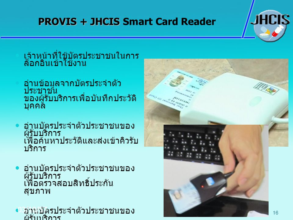 PROVIS + JHCIS Smart Card Reader