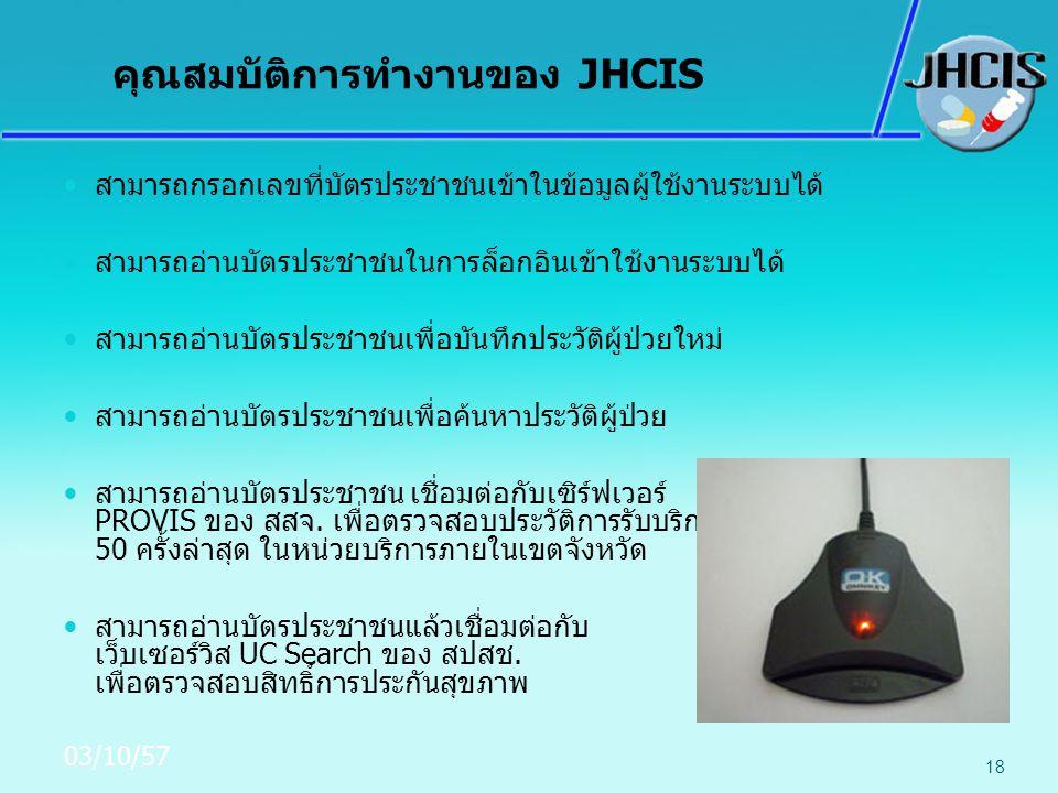 คุณสมบัติการทำงานของ JHCIS