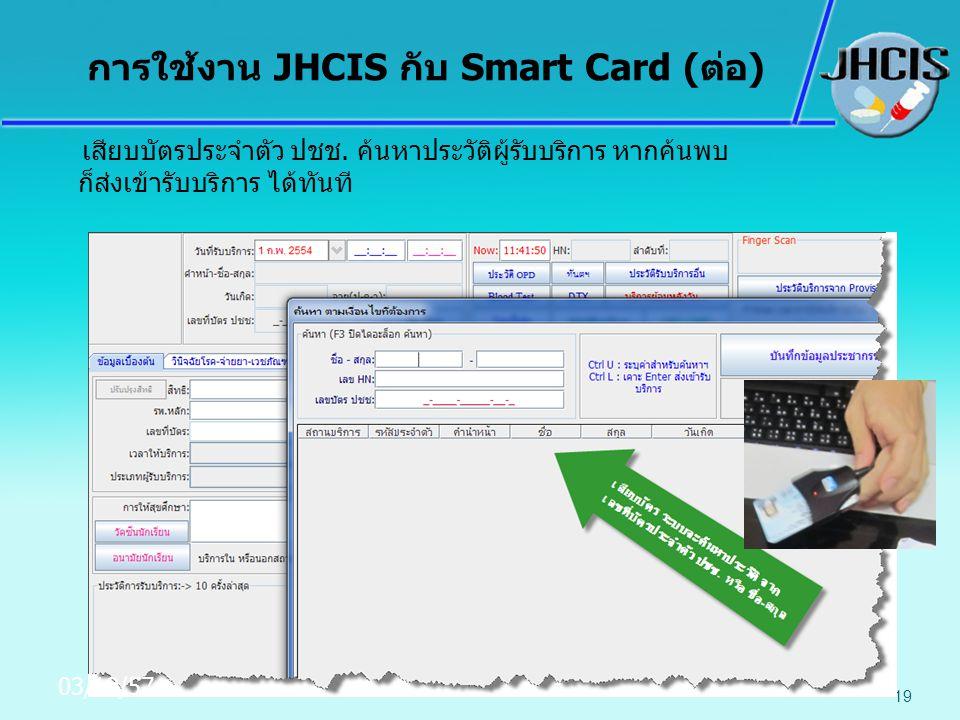 การใช้งาน JHCIS กับ Smart Card (ต่อ)