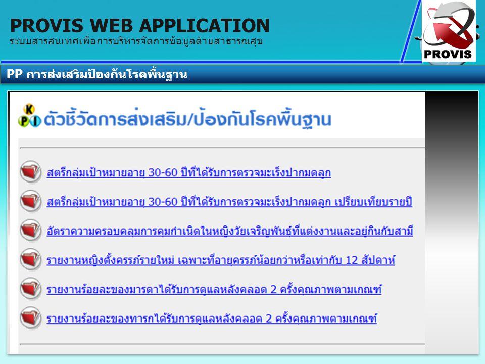 PROVIS WEB APPLICATION