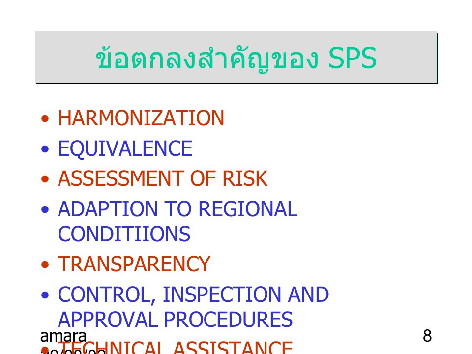 ข้อตกลงสำคัญของ SPS HARMONIZATION EQUIVALENCE ASSESSMENT OF RISK