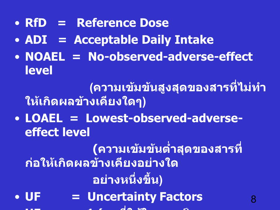 RfD = Reference Dose ADI = Acceptable Daily Intake. NOAEL = No-observed-adverse-effect level.