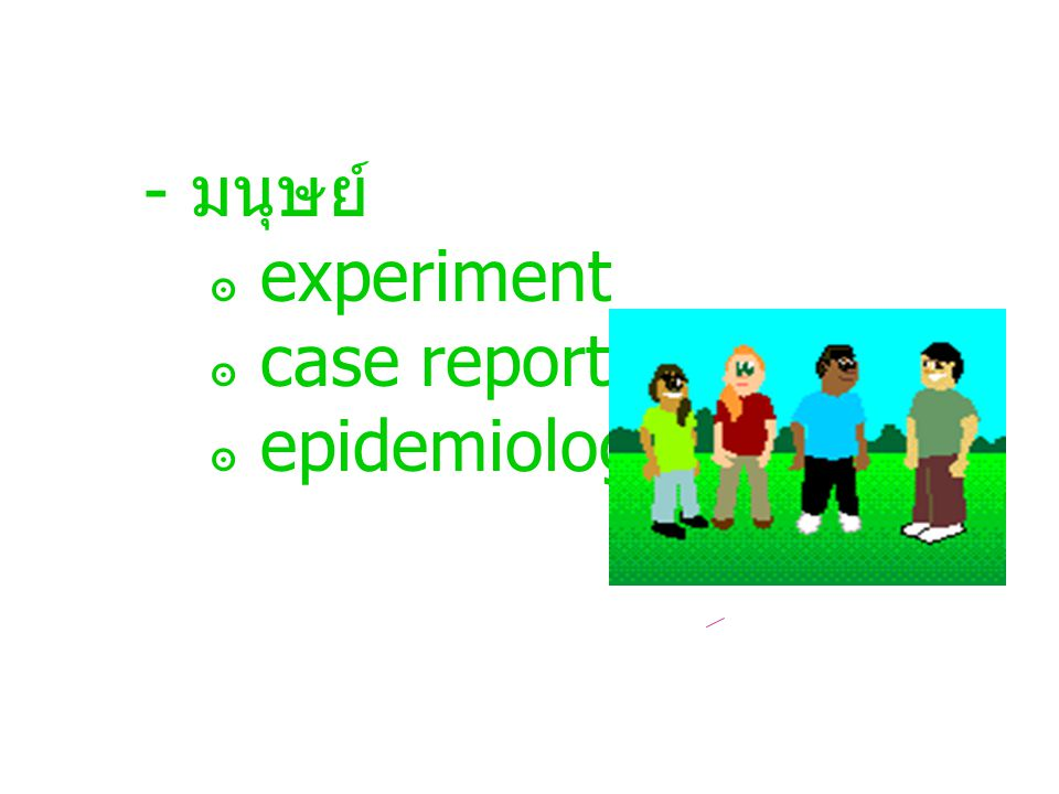 - มนุษย์ ๏ experiment ๏ case report ๏ epidemiology