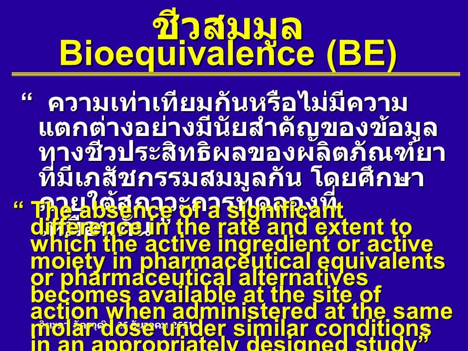 ชีวสมมูล Bioequivalence (BE)