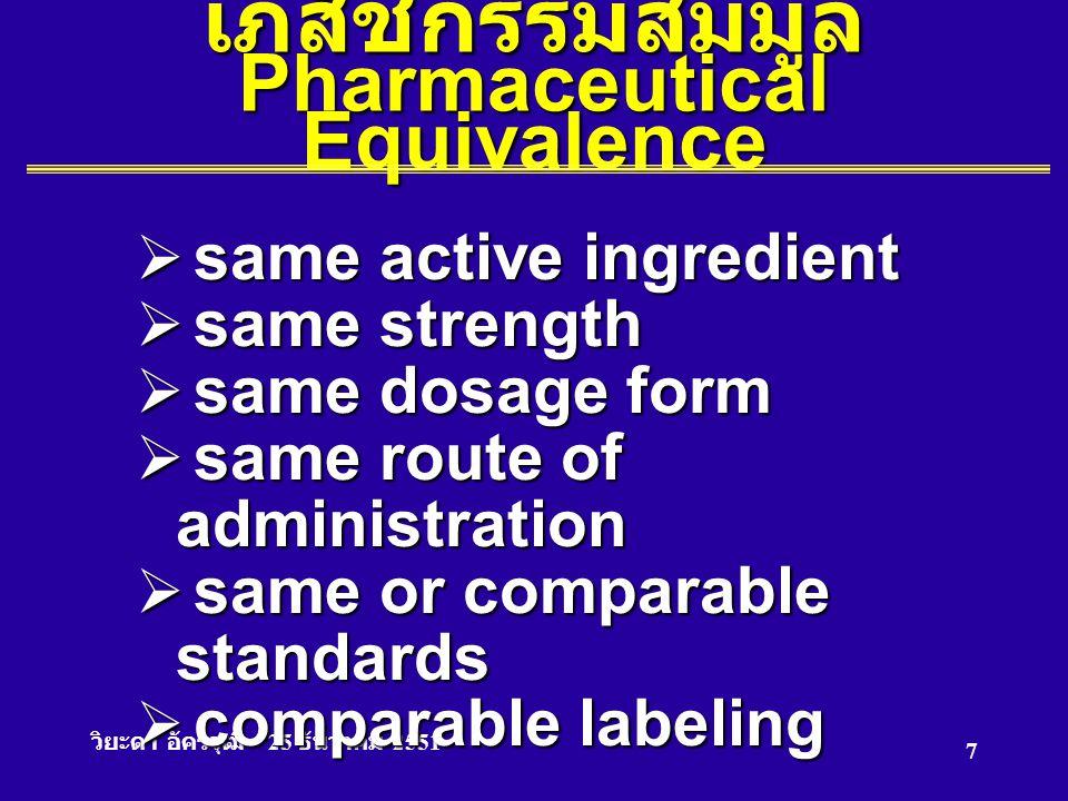 เภสัชกรรมสมมูล Pharmaceutical Equivalence
