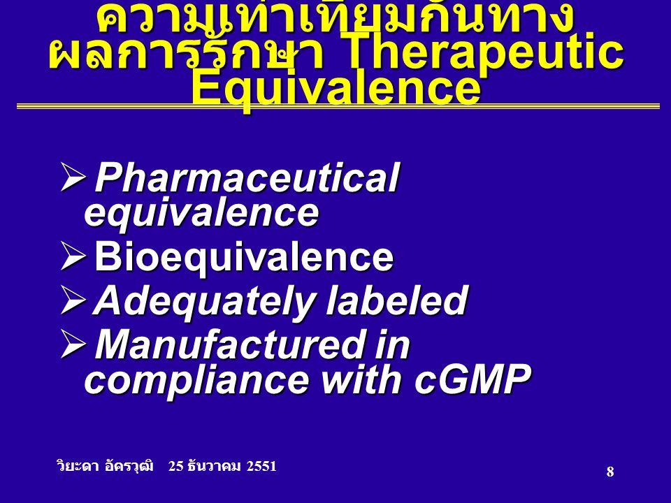 ความเท่าเทียมกันทางผลการรักษา Therapeutic Equivalence