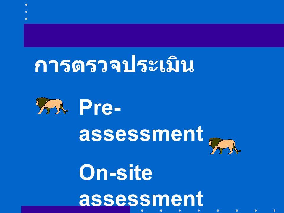 การตรวจประเมิน Pre-assessment On-site assessment