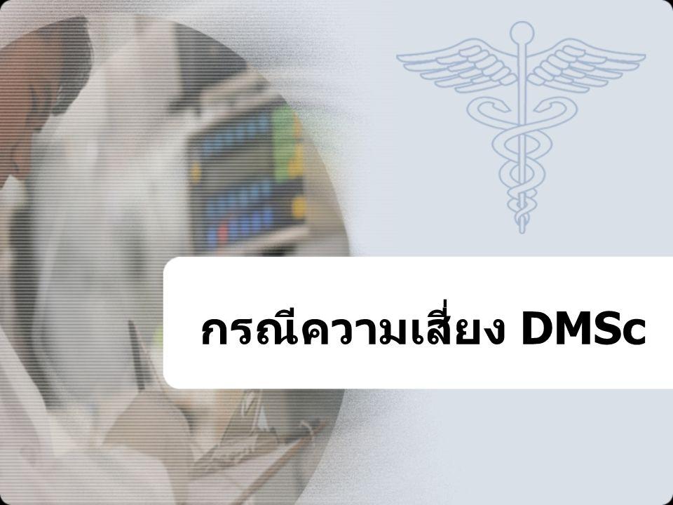 กรณีความเสี่ยง DMSc